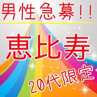 第64回 ―恵比寿―20代限定STEP UP街コン