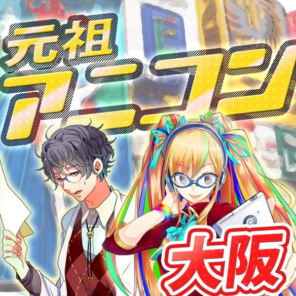 第10回 アニメ好きたのための元祖アニコンin大阪