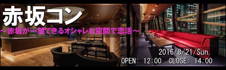 第33回 【赤坂】縁を結ぶ120分間