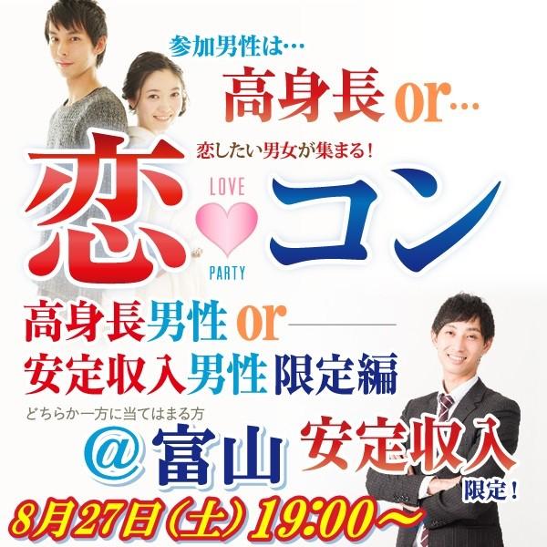 第1回 恋コン@富山~高身長or安定収入男子編~