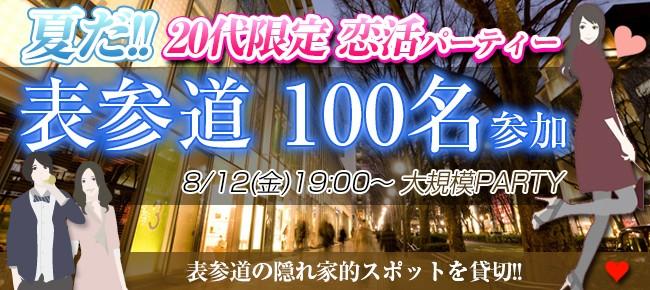 第6回 表参道大規模★20代限定恋活パーティー
