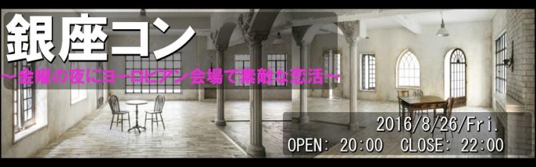 第86回 【銀座】恋活パーティースタイル