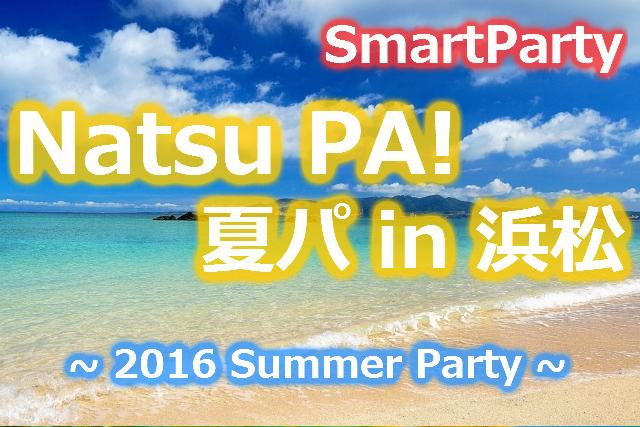 Natsu PA! 夏パ in 浜松