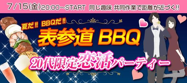 第3回 表参道大規模★20代限定恋活パーティー