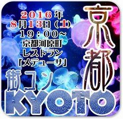 第4回 京都街コン