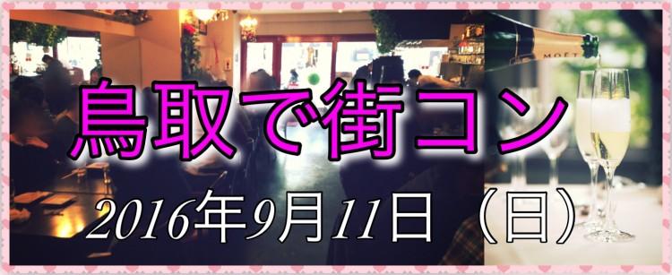 第15回 鳥取で街コン