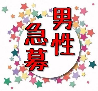【恵比寿】平成生まれ限定企画