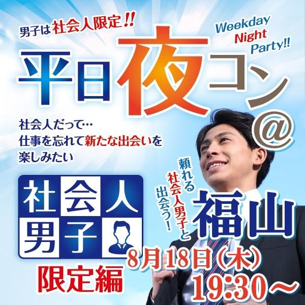 第1回 平日夜コン@福山~社会人男子限定編~