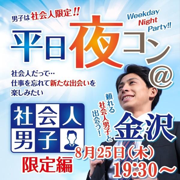 第1回 平日夜コン@金沢~社会人男子限定編~