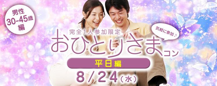 第264回 プチ街コンin新天地【1人参加の平日編】