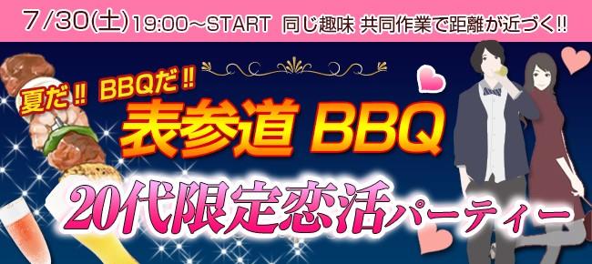 第5回 表参道大規模★20代限定恋活パーティー