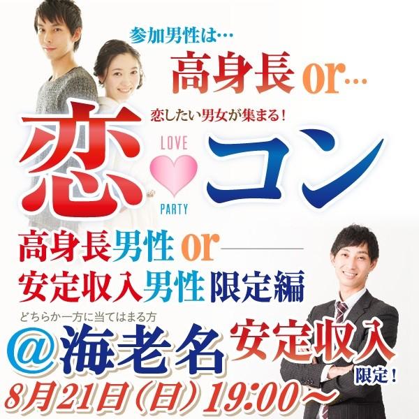 第1回 恋コン@海老名~高身長or安定収入男子編