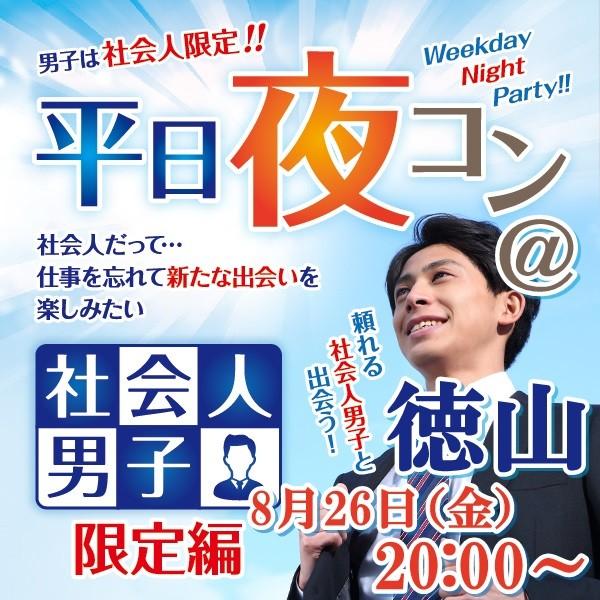 第1回 平日夜コン@徳山~社会人男子限定編~