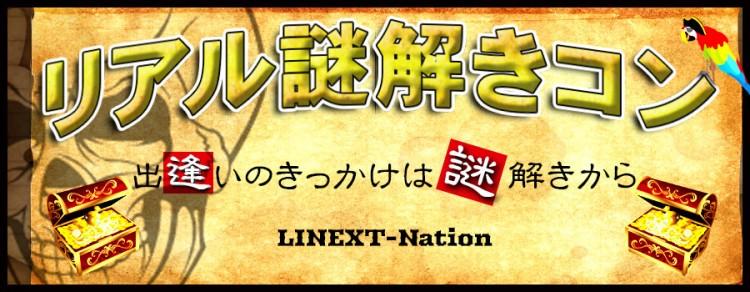 第3回 リアル謎解きコン-松本