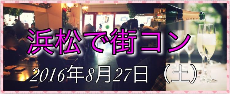 第13回 浜松で街コン