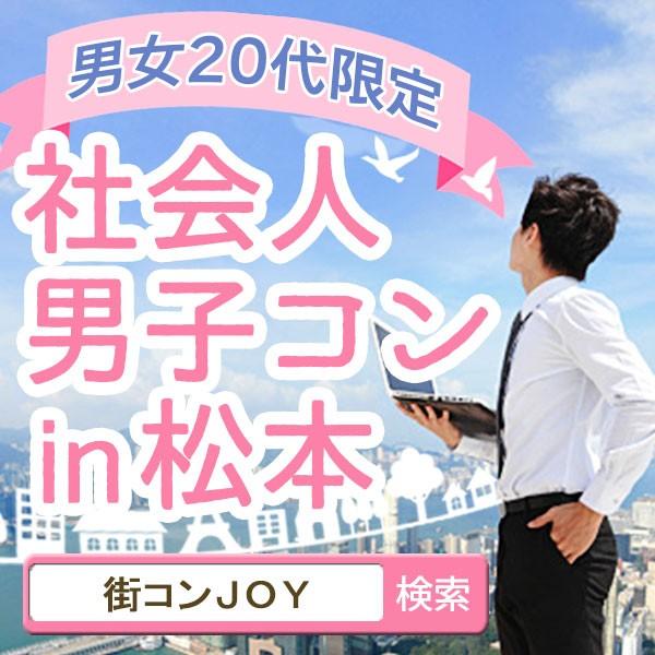男女20代限定「社会人男子コン松本」