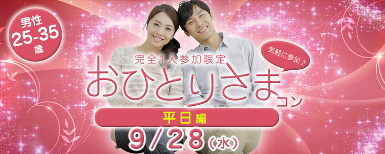 第274回 プチ街コンin新天地【1人参加の平日編】