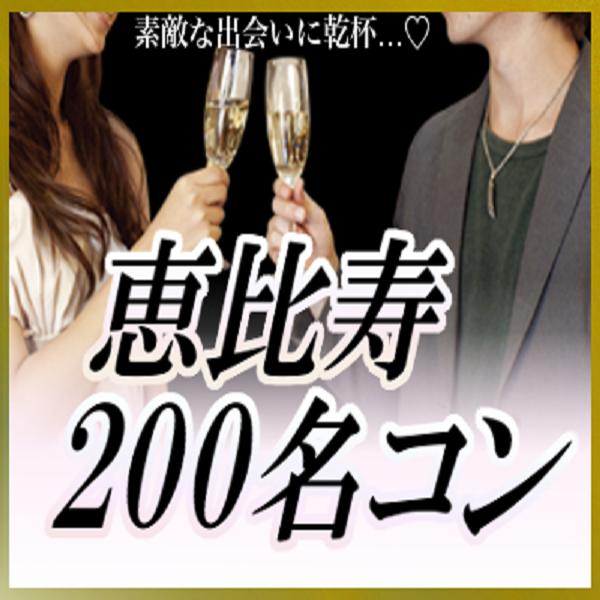 恵比寿TICKETS★200名コン