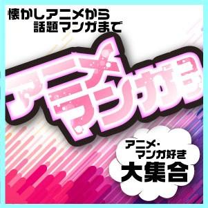 アニメマンガコン-防府