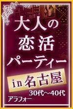 大人の恋活パーティーin名古屋