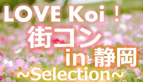 LOVE Koi!街コン~セレクション~