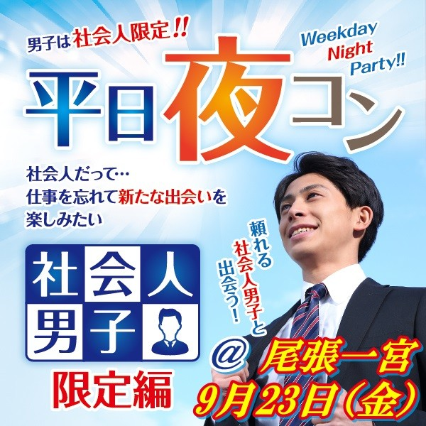 第1回 平日夜コン@尾張一宮~社会人男子限定編~