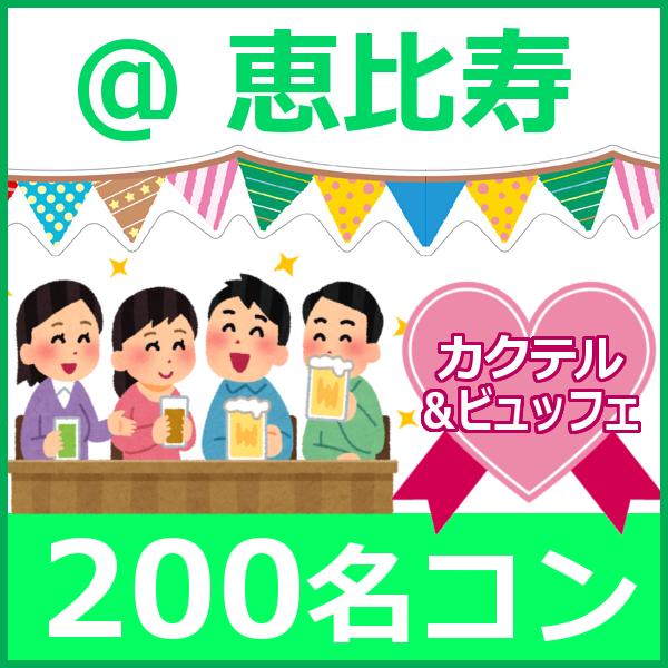 恵比寿THE ROOM200名コン