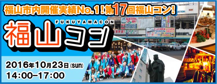 第17回 福山コン