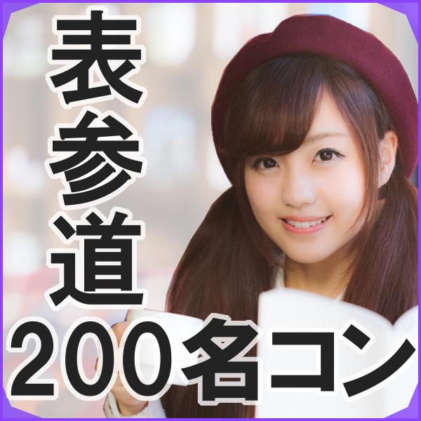 表参道エラグ200名コン