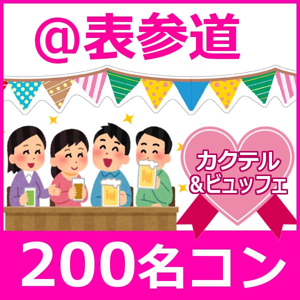 一軒家Guest House200名コン