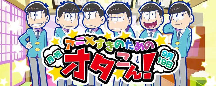 第271回 プチ街コンin堀川町【アニメ好き祝日編】
