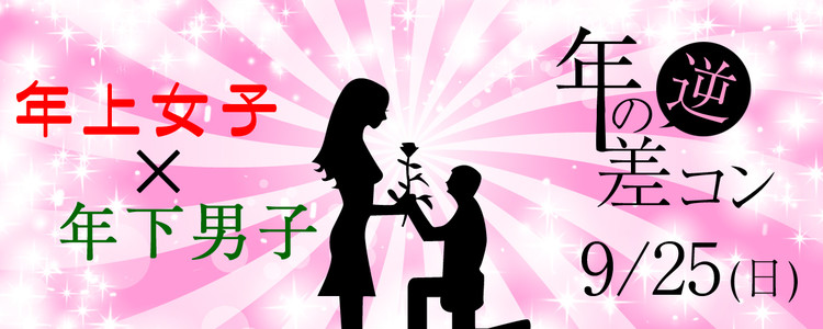 第273回 プチ街コン【逆・年の差コン】