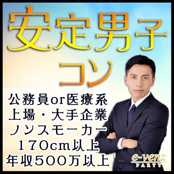 第9回 人気の高い安定男子限定♪新潟プチ街コン