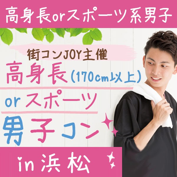 高身長orスポーツ男子コンin浜松
