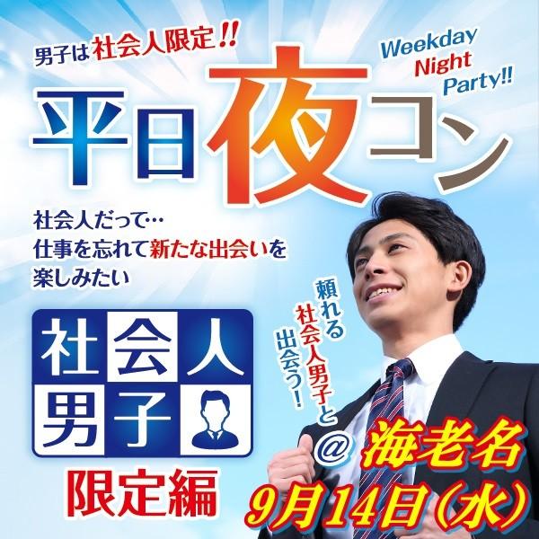 第1回 平日夜コン@海老名~社会人男子限定編~