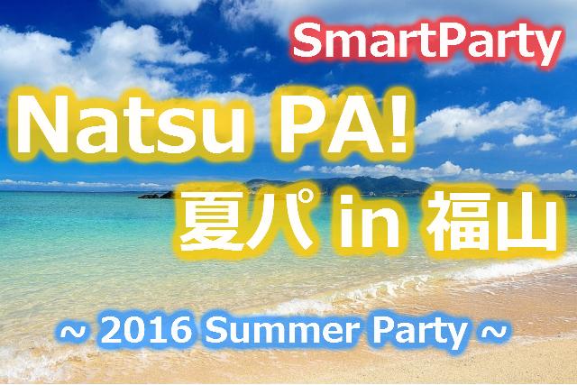 Natsu PA! 夏パ in 福山