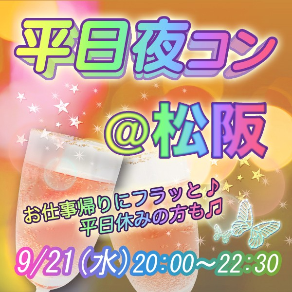 第6回 祝前日開催!平日夜コン@松阪