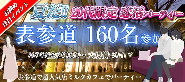 第7回 表参道大規模★20代限定恋活パーティー