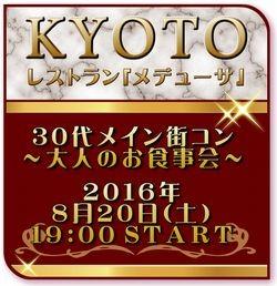 第1回 京都30代お食事会