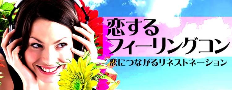 第18回 恋するフィーリングコン-松本