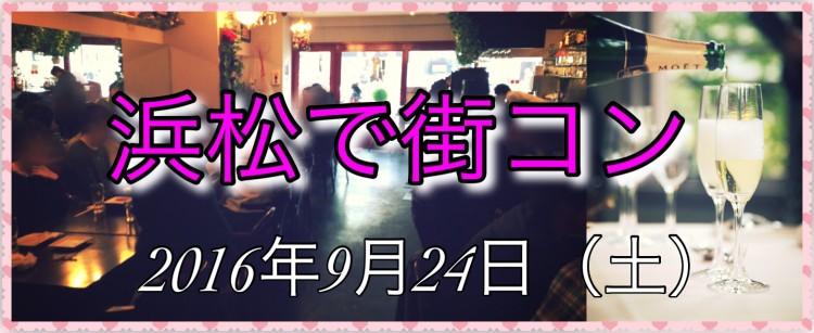 第14回 浜松で街コン