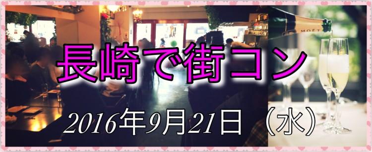 第1回 長崎で街コン