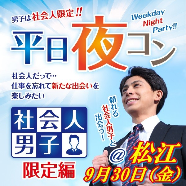 第1回 平日夜コン@松江~社会人男子限定編~