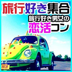 第1回 旅行好きコン-松江