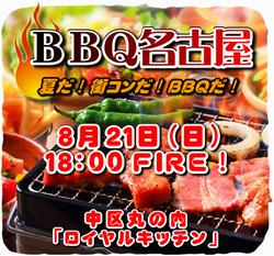 第1回 名古屋BBQ街コン