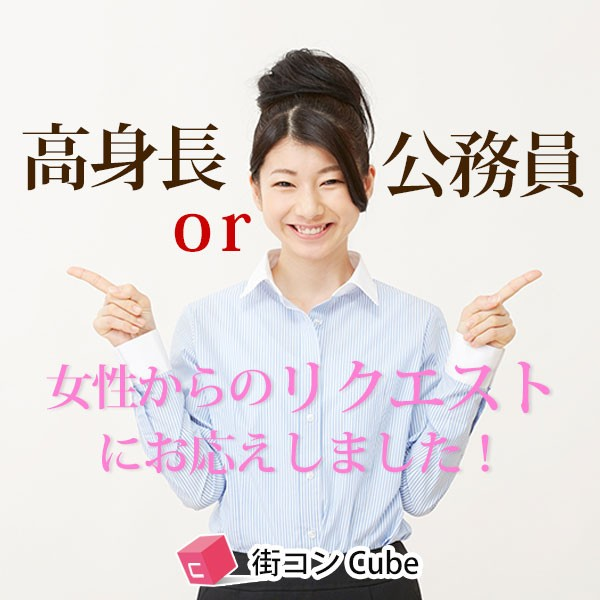 公務員or高身長in水戸