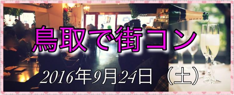 第16回 鳥取で街コン