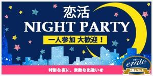 週末夜の恋活ナイトパーティー inいわき