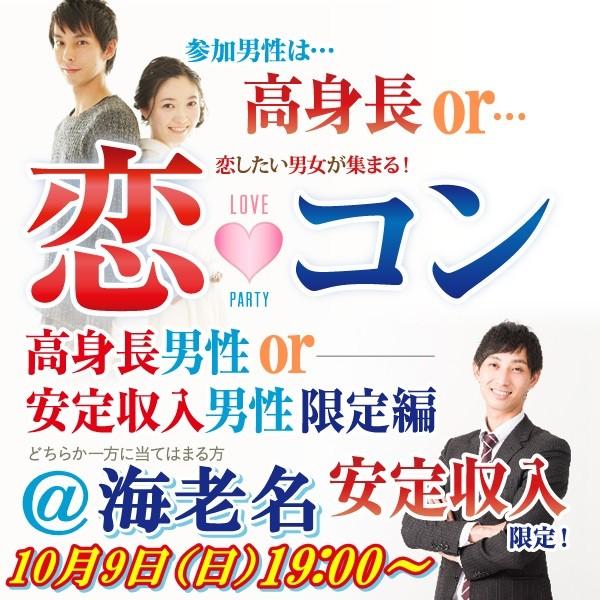 第2回 恋コン@海老名~高身長or安定収入男子編