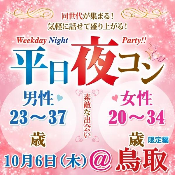 第1回 平日夜コン@鳥取~ちょっと年の差編~